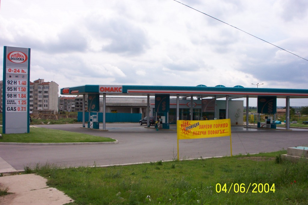 Бензиностанция Омакс - гр. Ямбол