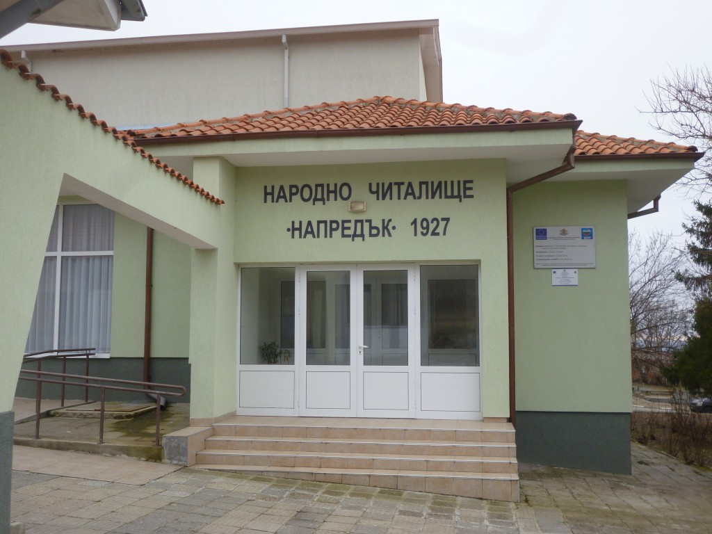 Читалище с. Голям манастир
