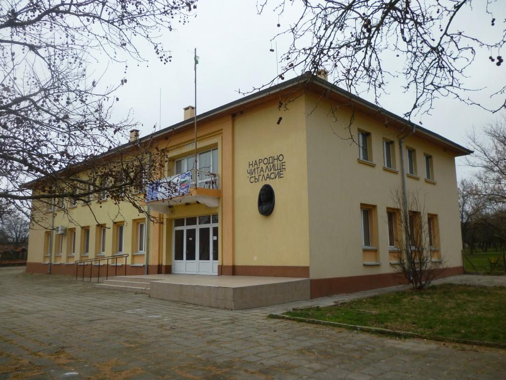 Читалище-село-Крумово1